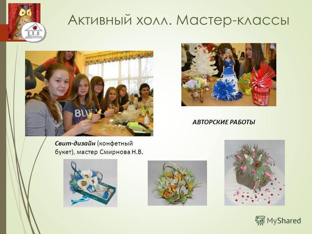 Активный холл. Мастер-классы Свит-дизайн (конфетный букет), мастер Смирнова Н.В. АВТОРСКИЕ РАБОТЫ