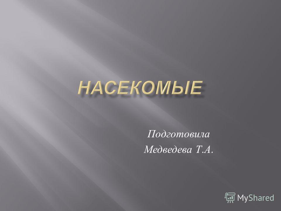 Подготовила Медведева Т. А.