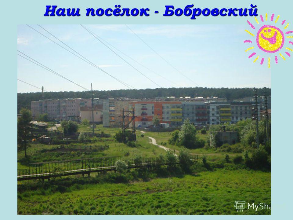 Наш посёлок - Бобровский