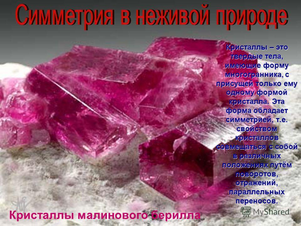 Одно только многообразие кристаллов замерзшей воды поражает воображение своей красотой и разнообразием. Абсолютная симметрия и неповторимость рисунка характерны для этих кристаллов.