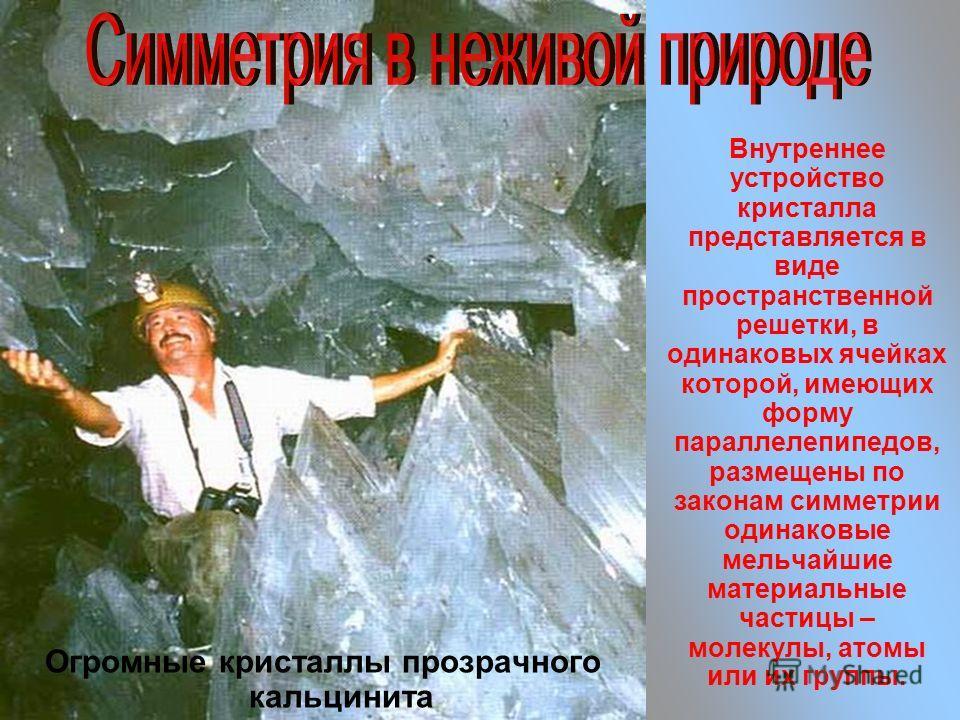 Характерная особенность любого кристалла состоит в постоянстве углов между соответственн ыми гранями и рёбрами для всех образцов кристаллов одного и того же вещества. Форма, число граней и рёбер и величина кристалла для разных веществ могут значитель