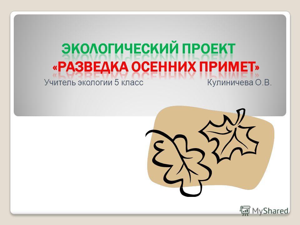 Учитель экологии 5 класс Кулиничева О.В.