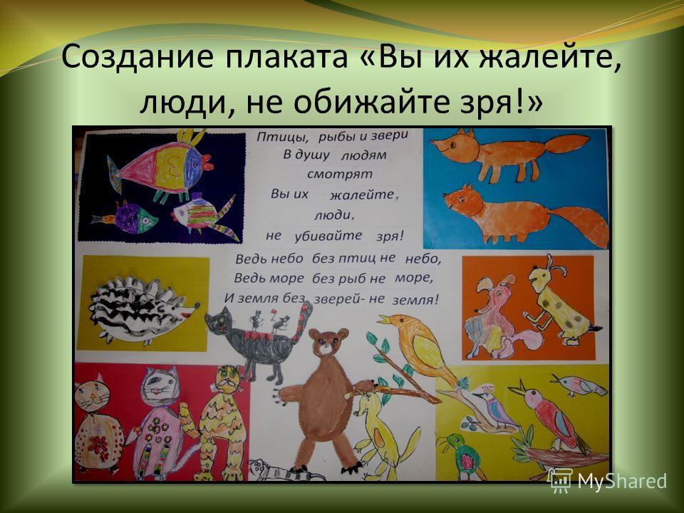 Создание плаката «Вы их жалейте, люди, не обижайте зря!»