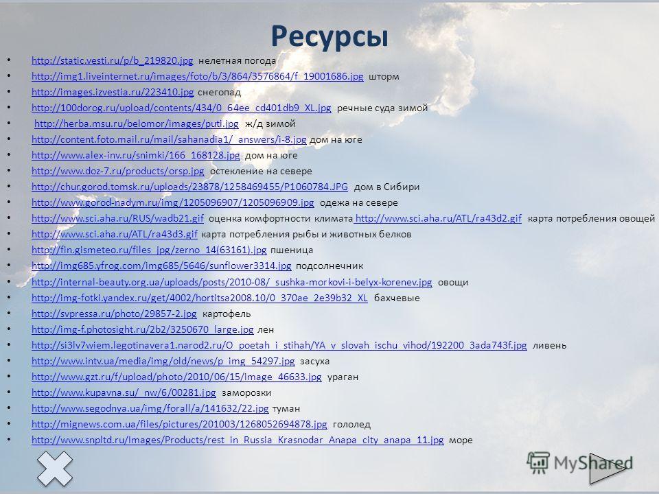 Ресурсы http://static.vesti.ru/p/b_219820. jpg нелетная погода http://static.vesti.ru/p/b_219820. jpg http://img1.liveinternet.ru/images/foto/b/3/864/3576864/f_19001686. jpg шторм http://img1.liveinternet.ru/images/foto/b/3/864/3576864/f_19001686. jp