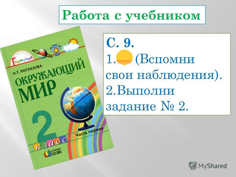 Работа с учебником С. 9. 1. (Вспомни свои наблюдения). 2. Выполни задание 2.