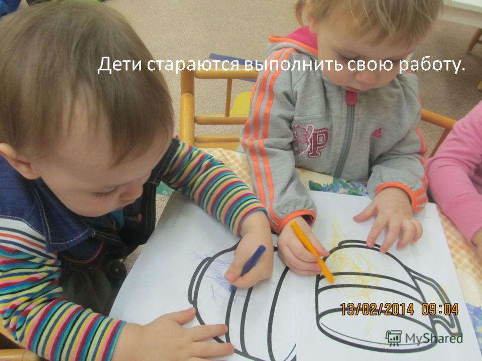 Дети стараются выполнить свою работу.