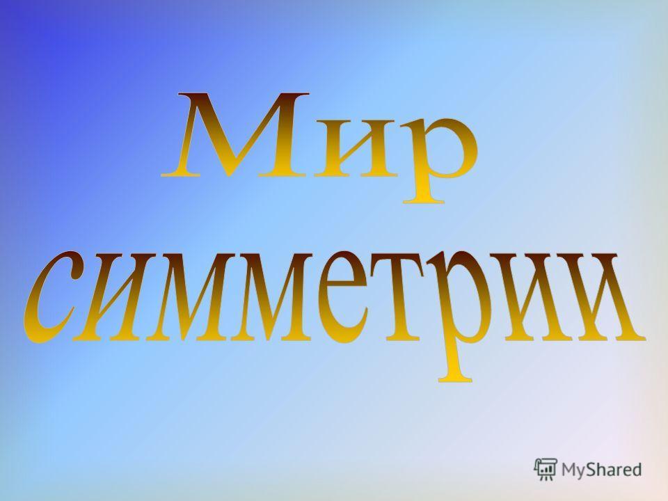 «В геометрии есть своя красота, как в поэзии » А.С.Пушкин