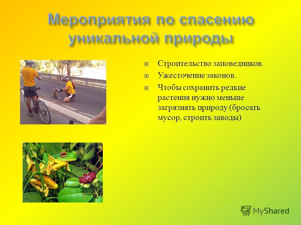 Строительство заповедников. Ужесточение законов. Чтобы сохранить редкие растения нужно меньше загрязнять природу ( бросать мусор, строить заводы )