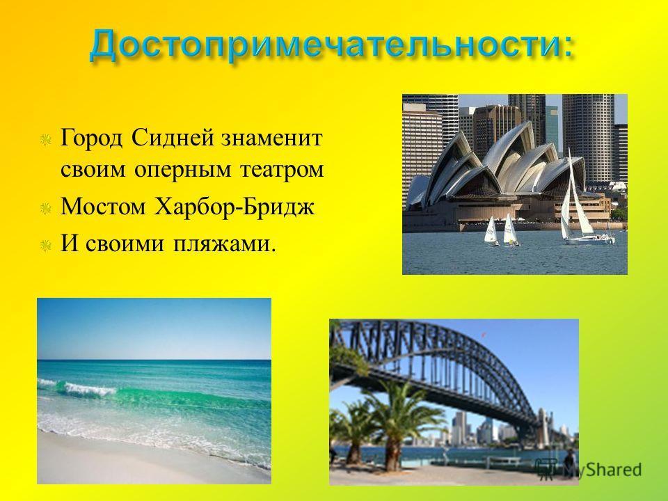Город Сидней знаменит своим оперным театром Мостом Харбор - Бридж И своими пляжами.