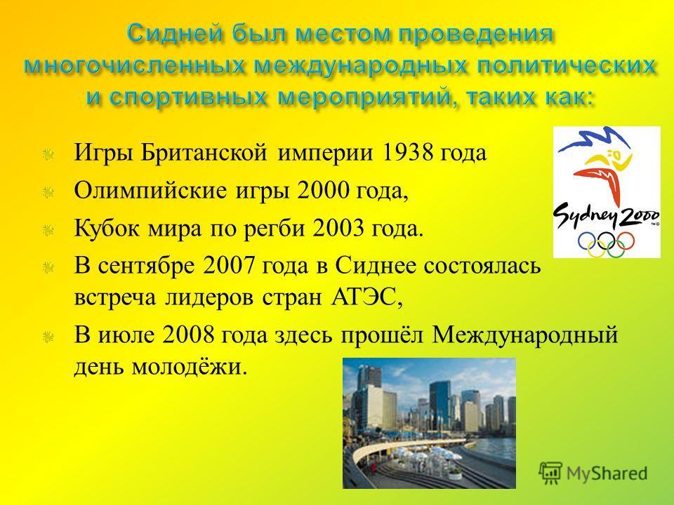Игры Британской империи 1938 года Олимпийские игры 2000 года, Кубок мира по регби 2003 года. В сентябре 2007 года в Сиднее состоялась встреча лидеров стран АТЭС, В июле 2008 года здесь прошёл Международный день молодёжи.