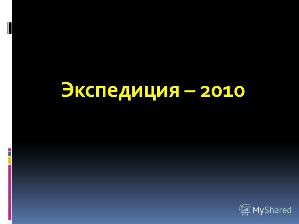 Экспедиция – 2010