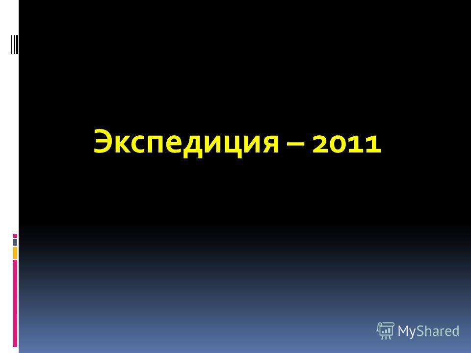 Экспедиция – 2011