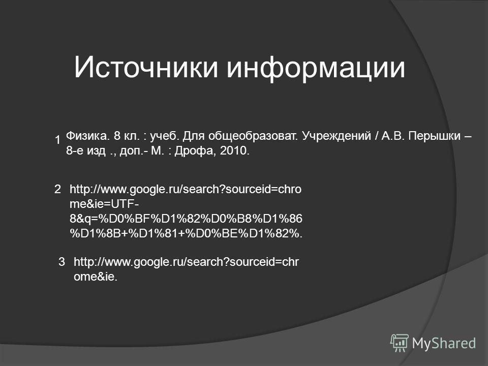 Физика. 8 кл. : учеб. Для общеобразоват. Учреждений / А.В. Перышки – 8-е изд., доп.- М. : Дрофа, 2010. http://www.google.ru/search?sourceid=chro me&ie=UTF- 8&q=%D0%BF%D1%82%D0%B8%D1%86 %D1%8B+%D1%81+%D0%BE%D1%82%. http://www.google.ru/search?sourceid