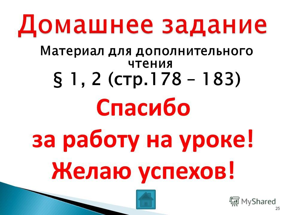 Материал для дополнительного чтения § 1, 2 (стр.178 – 183) 25 Спасибо за работу на уроке! Желаю успехов!