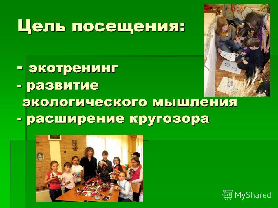Цель посещения: - экотренинг - развитие экологического мышления - расширение кругозора