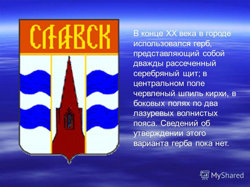 В конце XX века в городе использовался герб, представляющий собой дважды рассеченный серебряный щит; в центральном поле червленый шпиль кирхи, в боковых полях по два лазуревых волнистых пояса. Сведений об утверждении этого варианта герба пока нет.