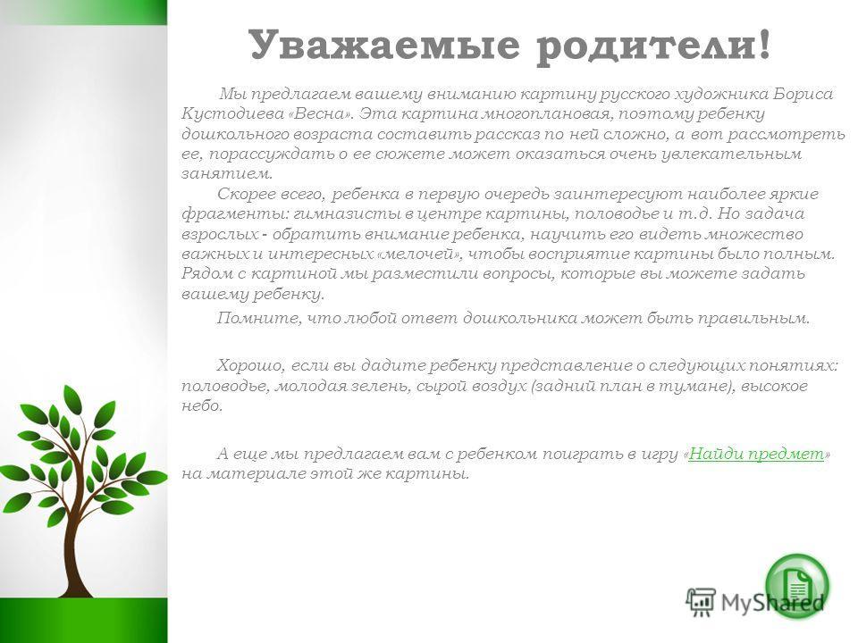 Мы предлагаем вашему вниманию картину русского художника Бориса Кустодиева «Весна». Эта картина многоплановая, поэтому ребенку дошкольного возраста составить рассказ по ней сложно, а вот рассмотреть ее, порассуждать о ее сюжете может оказаться очень