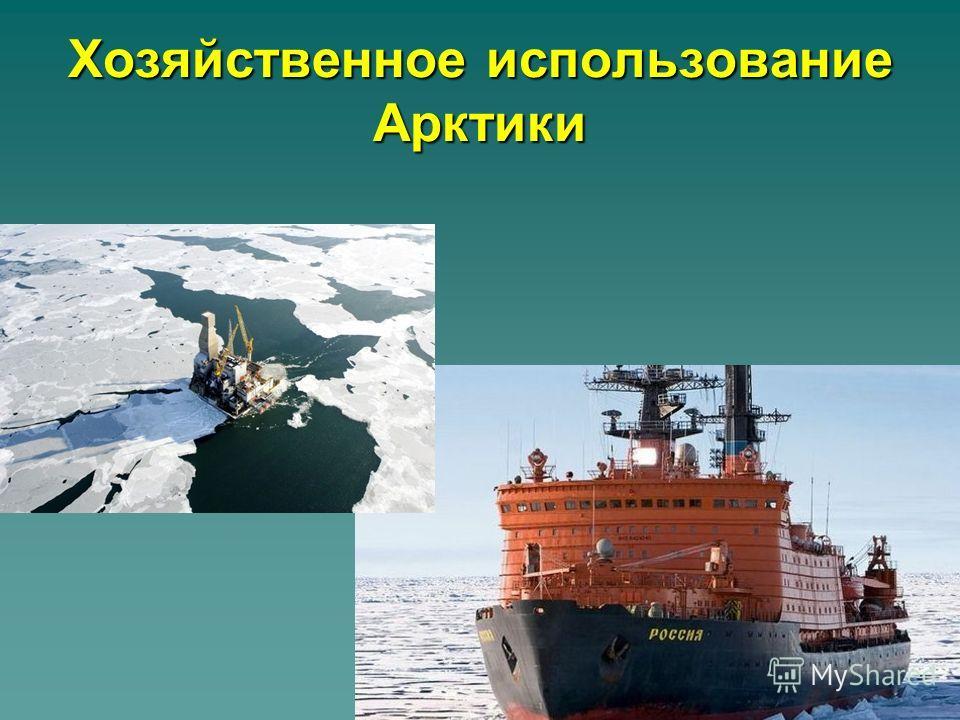 Хозяйственное использование Арктики