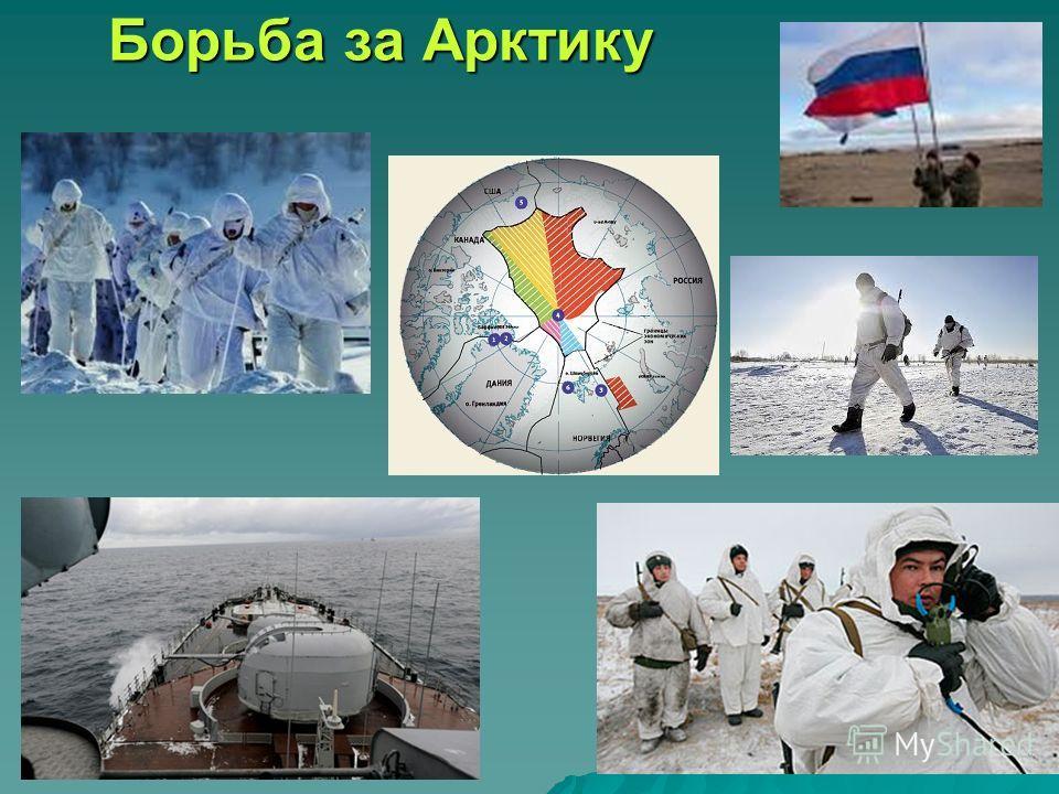 Борьба за Арктику