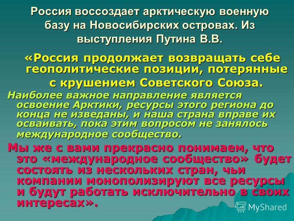 Россия воссоздает арктическую военную базу на Новосибирских островах. Из выступления Путина В.В. «Россия продолжает возвращать себе геополитические позиции, потерянные с крушением Советского Союза. с крушением Советского Союза. Наиболее важное направ