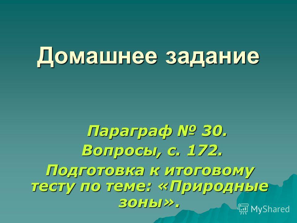 Домашнее задание Параграф 30. Параграф 30. Вопросы, с. 172. Вопросы, с. 172. Подготовка к итоговому тесту по теме: «Природные зоны».
