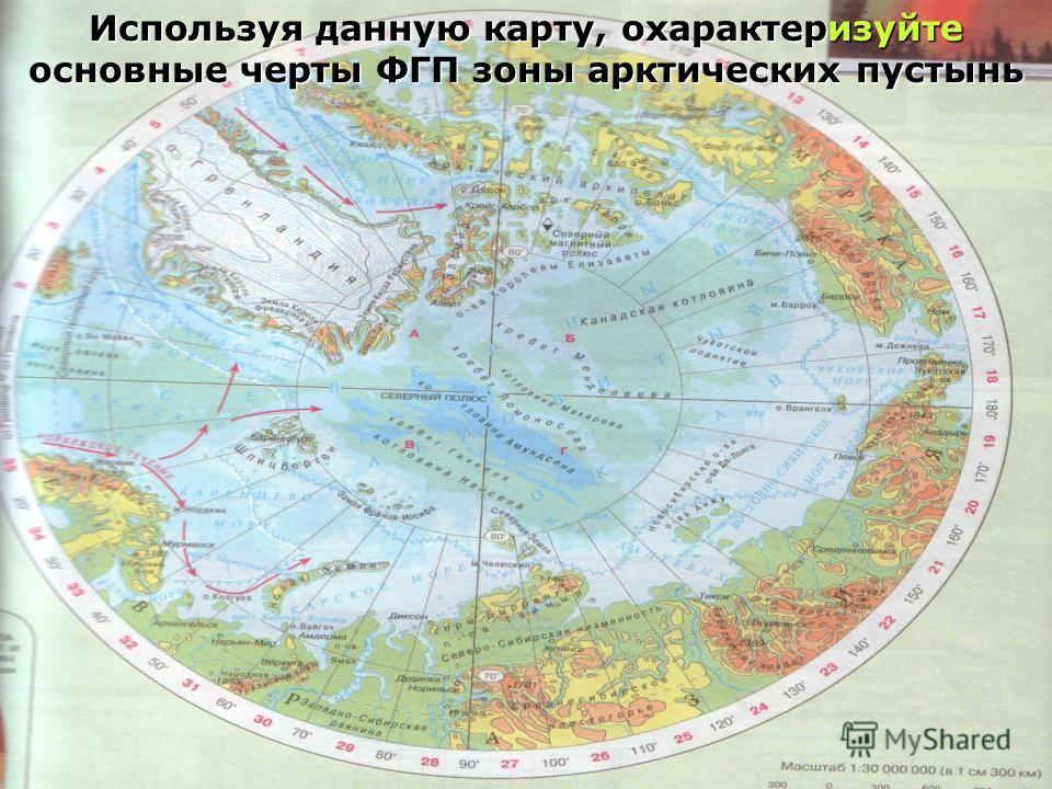 Используя данную карту, охарактеризуйте основные черты ФГП зоны арктических пустынь