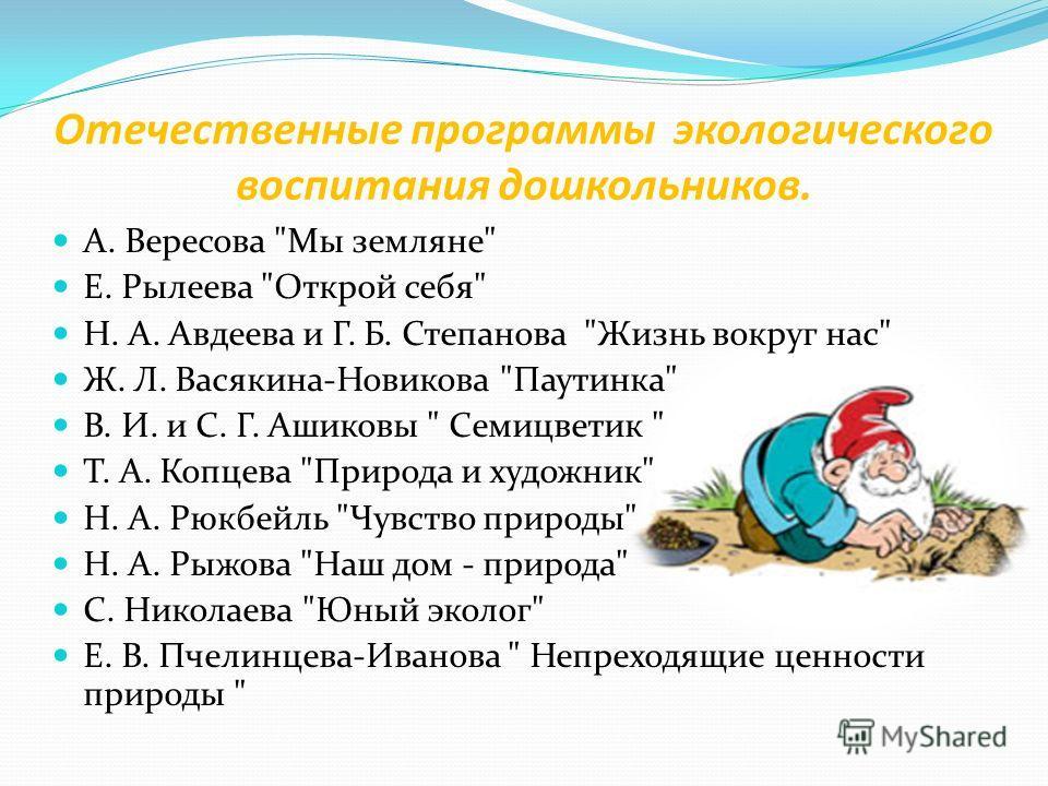 Отечественные программы экологического воспитания дошкольников. А. Вересова