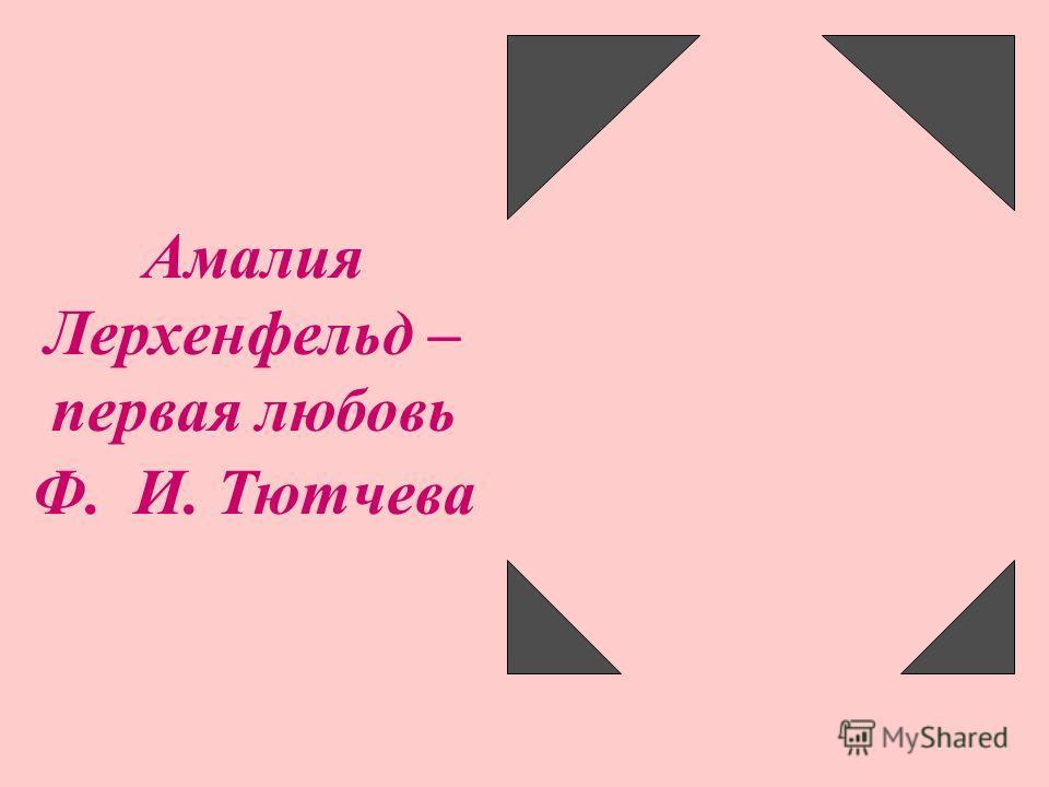 Амалия Лерхенфельд – первая любовь Ф. И. Тютчева