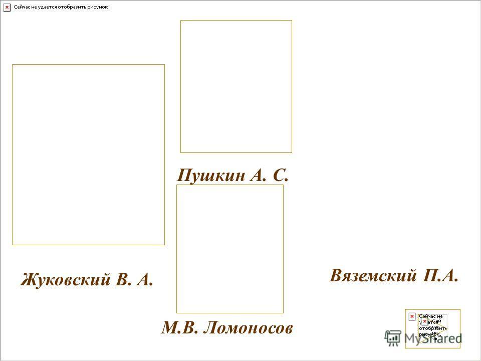 Жуковский В. А. Вяземский П.А. Пушкин А. С. М.В. Ломоносов