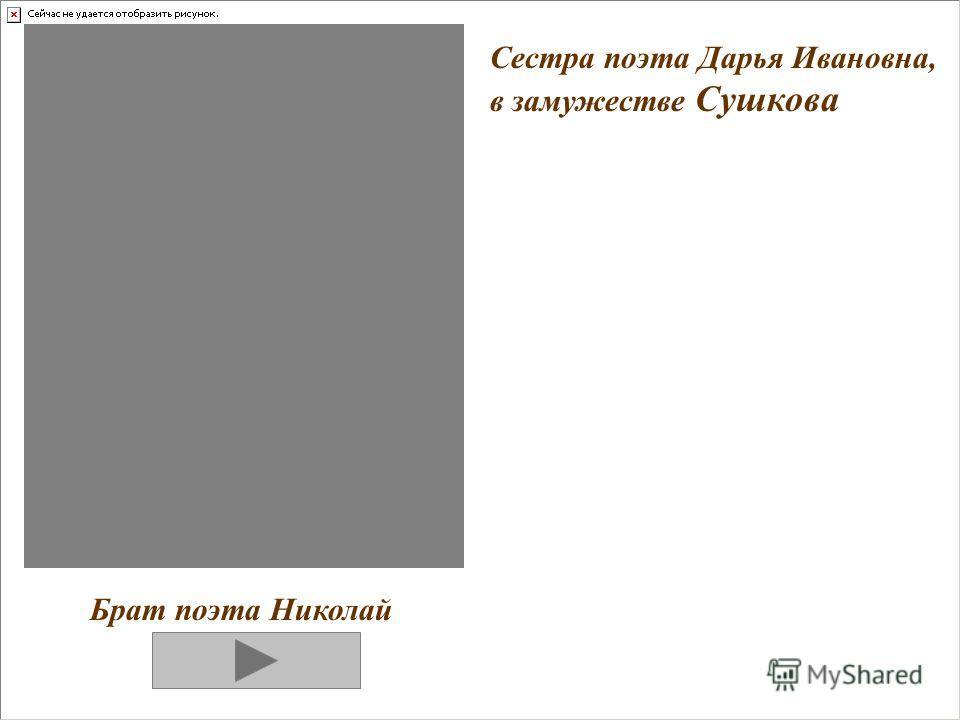 Брат поэта Николай Сестра поэта Дарья Ивановна, в замужестве Сушкова
