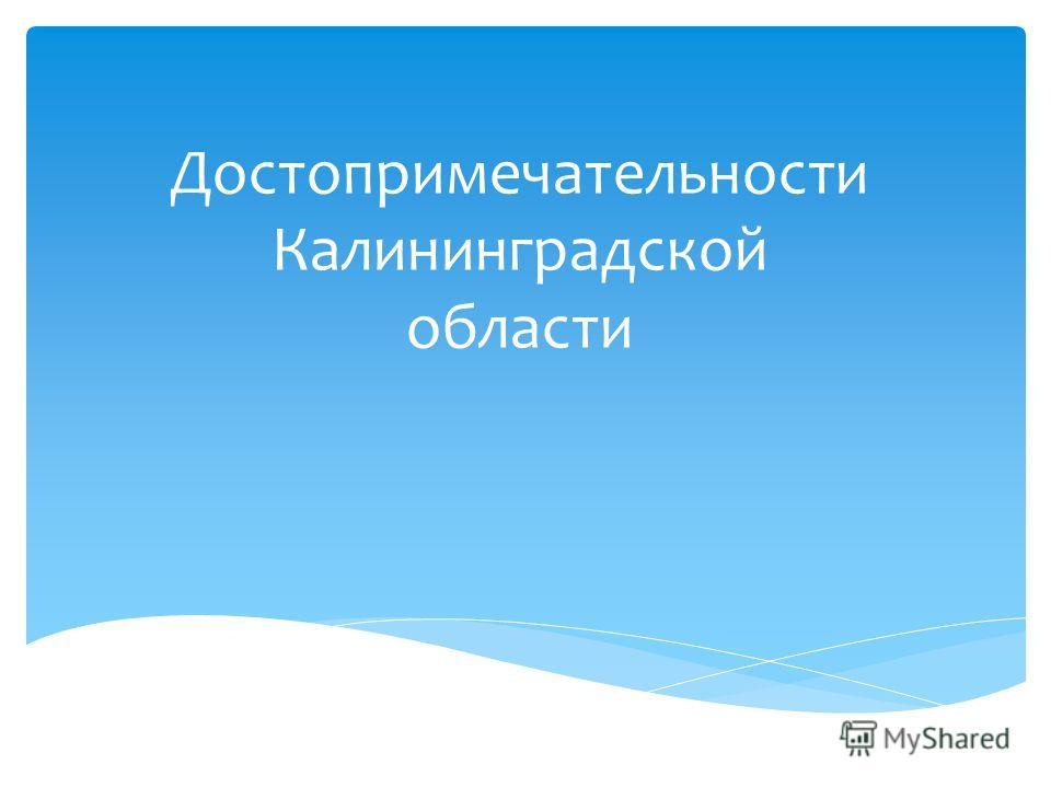 Достопримечательности Калининградской области