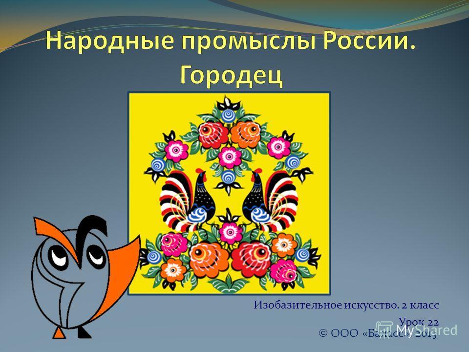 Изобазительное искусство. 2 класс Урок 22 © ООО «Баласс», 2013