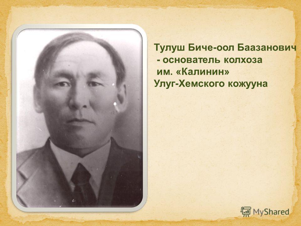 Тулуш Биче-оол Баазанович - основатель колхоза им. «Калинин» Улуг-Хемского кожууна