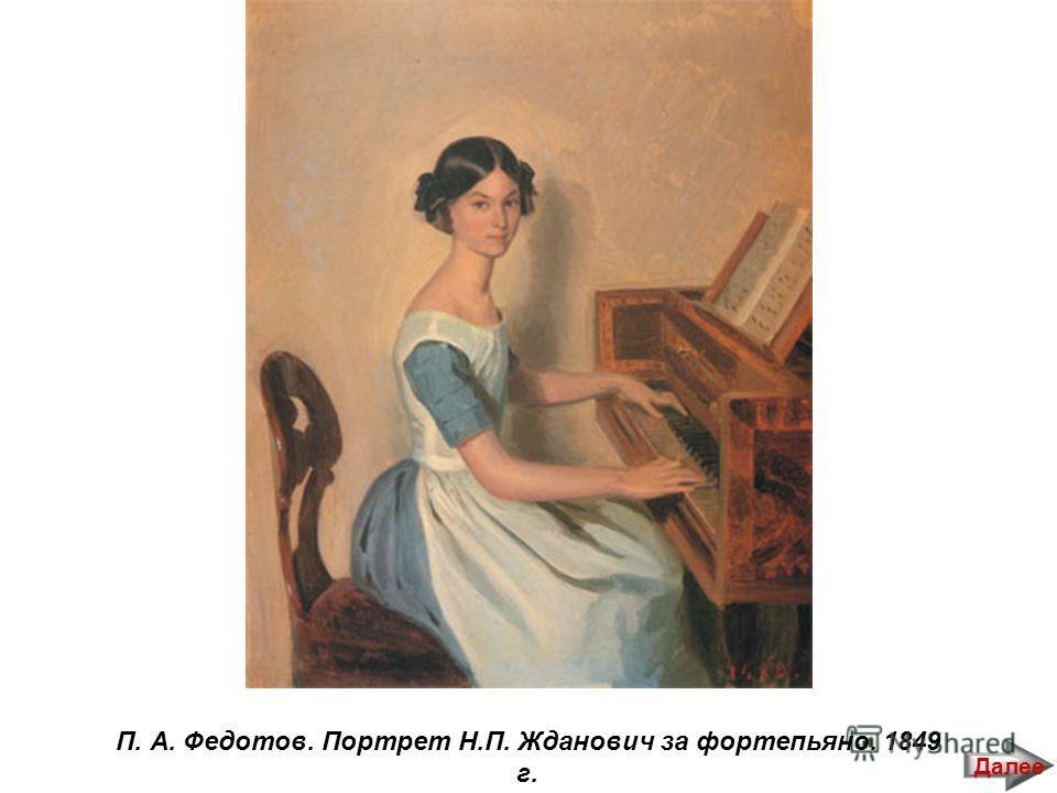 П. А. Федотов. Портрет Н.П. Жданович за фортепьяно. 1849 г. Далее