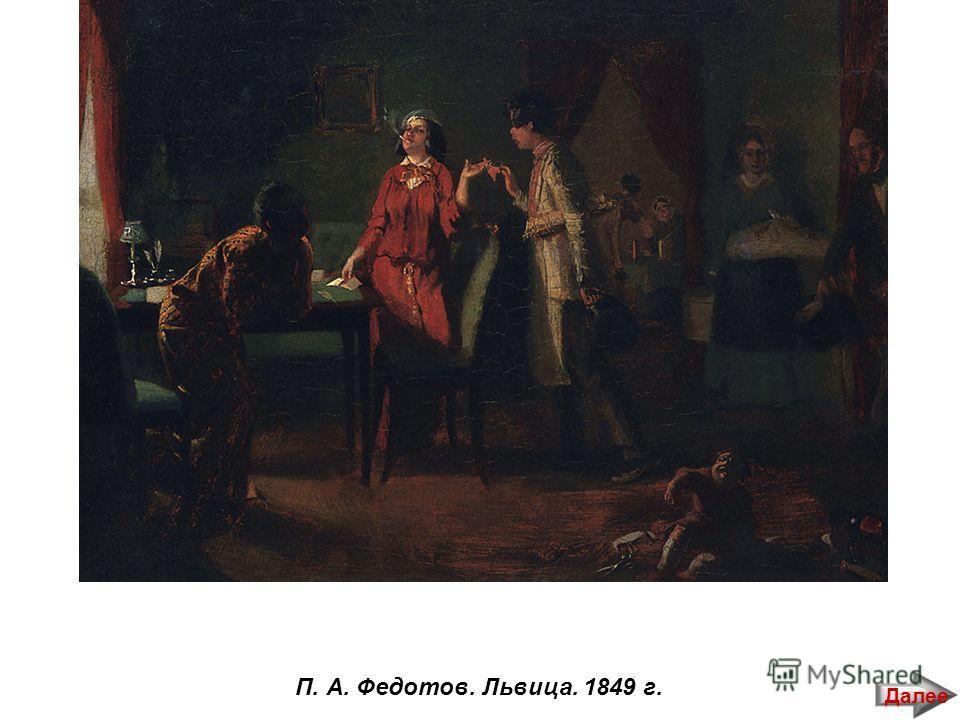 П. А. Федотов. Львица. 1849 г. Далее