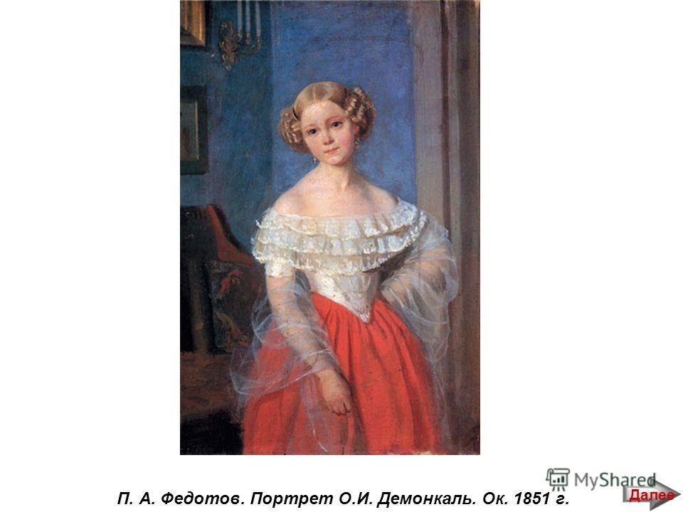 П. А. Федотов. Портрет О.И. Демонкаль. Ок. 1851 г. Далее