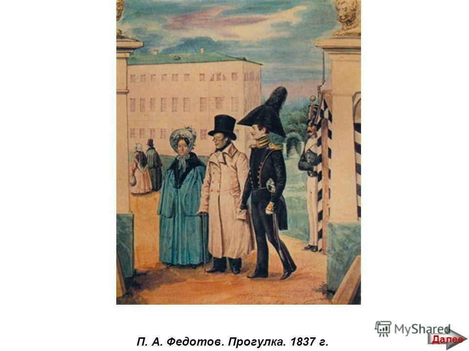 П. А. Федотов. Прогулка. 1837 г. Далее