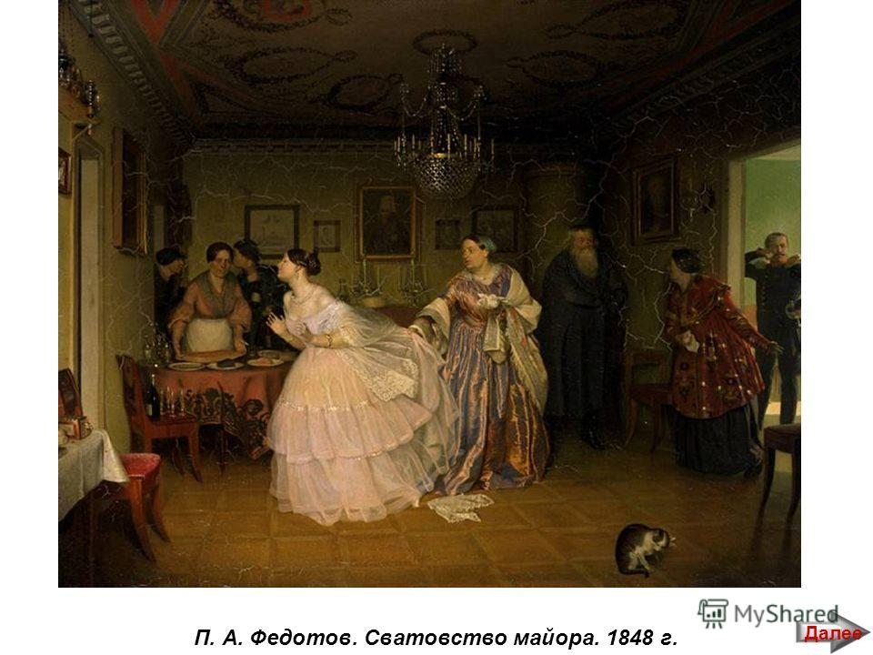 П. А. Федотов. Сватовство майора. 1848 г. Далее