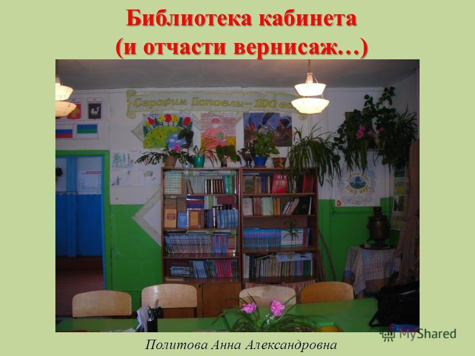 Библиотека кабинета (и отчасти вернисаж…) Политова Анна Александровна
