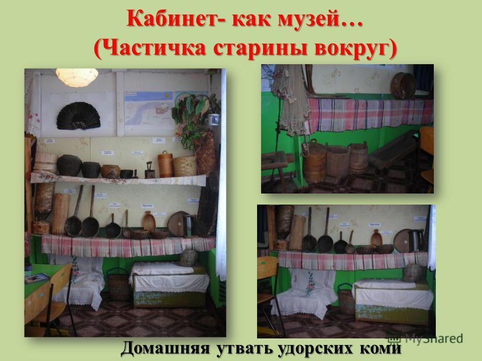 Кабинет- как музей… (Частичка старины вокруг) Домашняя утвать удорских коми