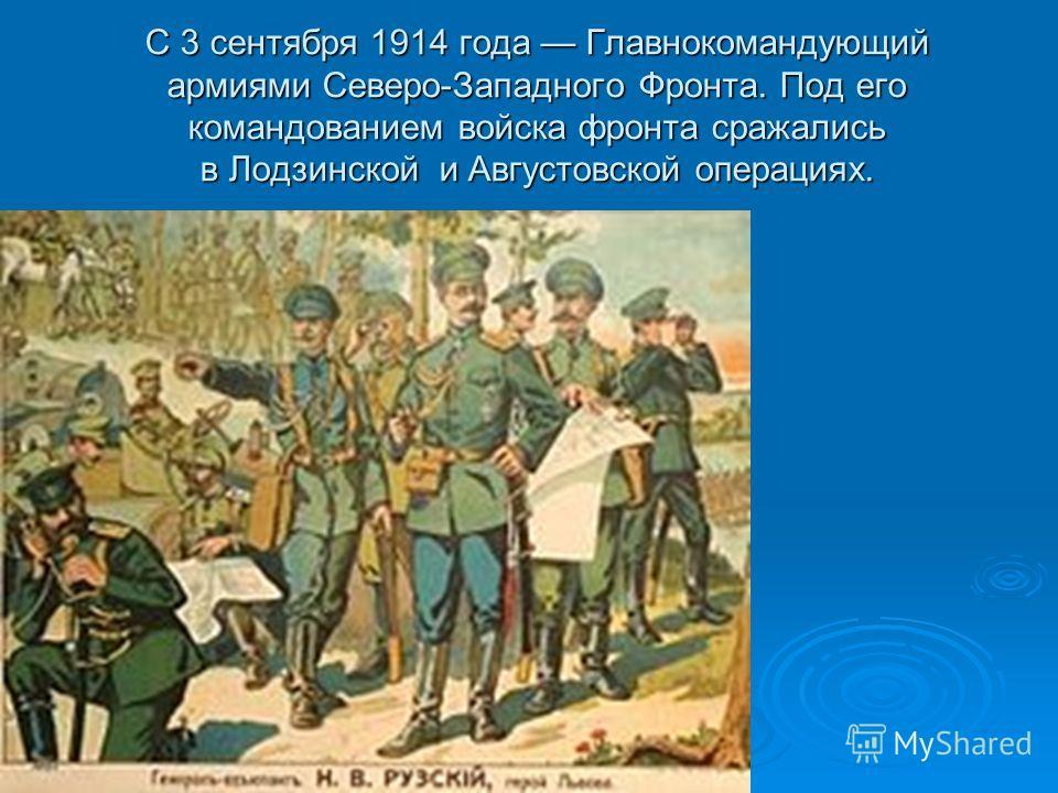 С 3 сентября 1914 года Главнокомандующий армиями Северо-Западного Фронта. Под его командованием войска фронта сражались в Лодзинской и Августовской операциях.