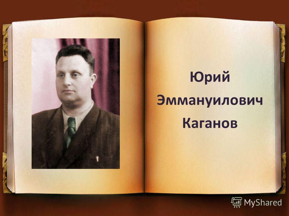 Юрий Эммануилович Каганов