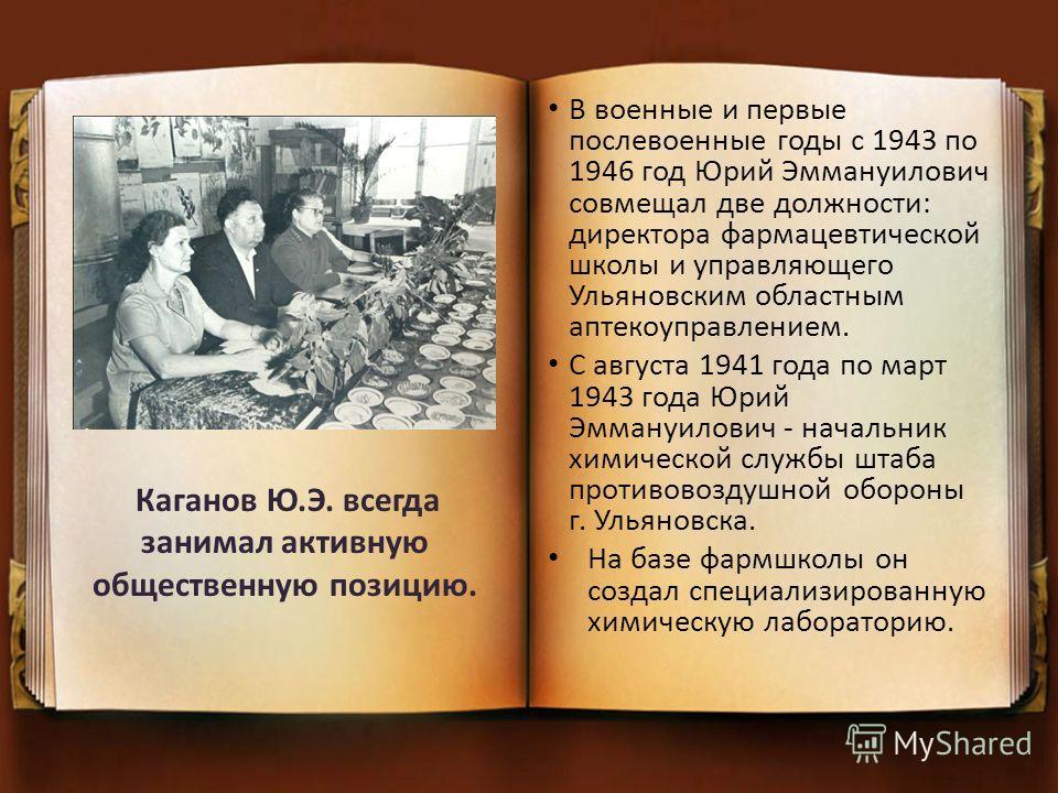 В военные и первые послевоенные годы с 1943 по 1946 год Юрий Эммануилович совмещал две должности: директора фармацевтической школы и управляющего Ульяновским областным аптекоуправлением. С августа 1941 года по март 1943 года Юрий Эммануилович - начал