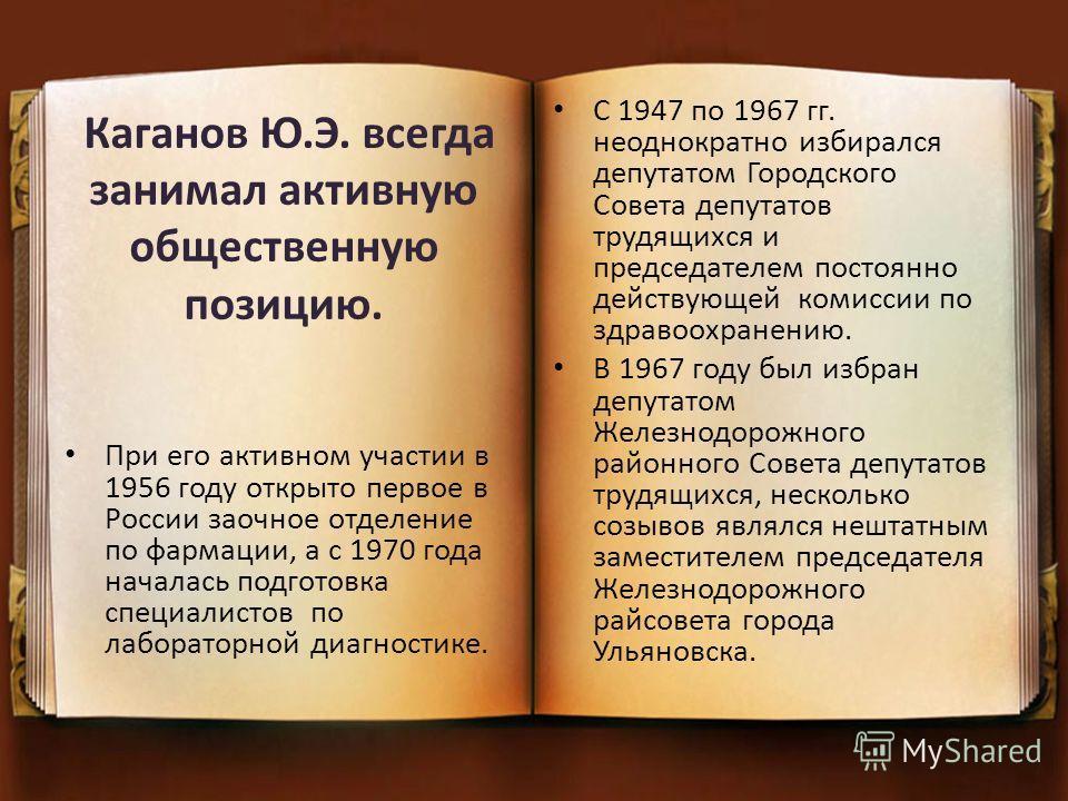 При его активном участии в 1956 году открыто первое в России заочное отделение по фармации, а с 1970 года началась подготовка специалистов по лабораторной диагностике. С 1947 по 1967 гг. неоднократно избирался депутатом Городского Совета депутатов тр