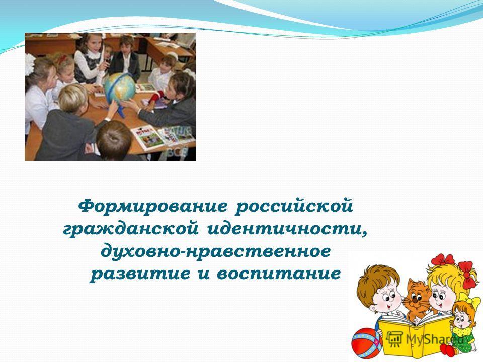 Формирование российской гражданской идентичности, духовно-нравственное развитие и воспитание