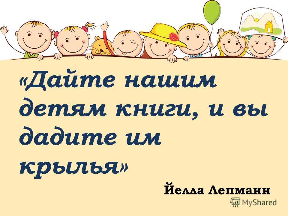 «Дайте нашим детям книги, и вы дадите им крылья» Йелла Лепманн