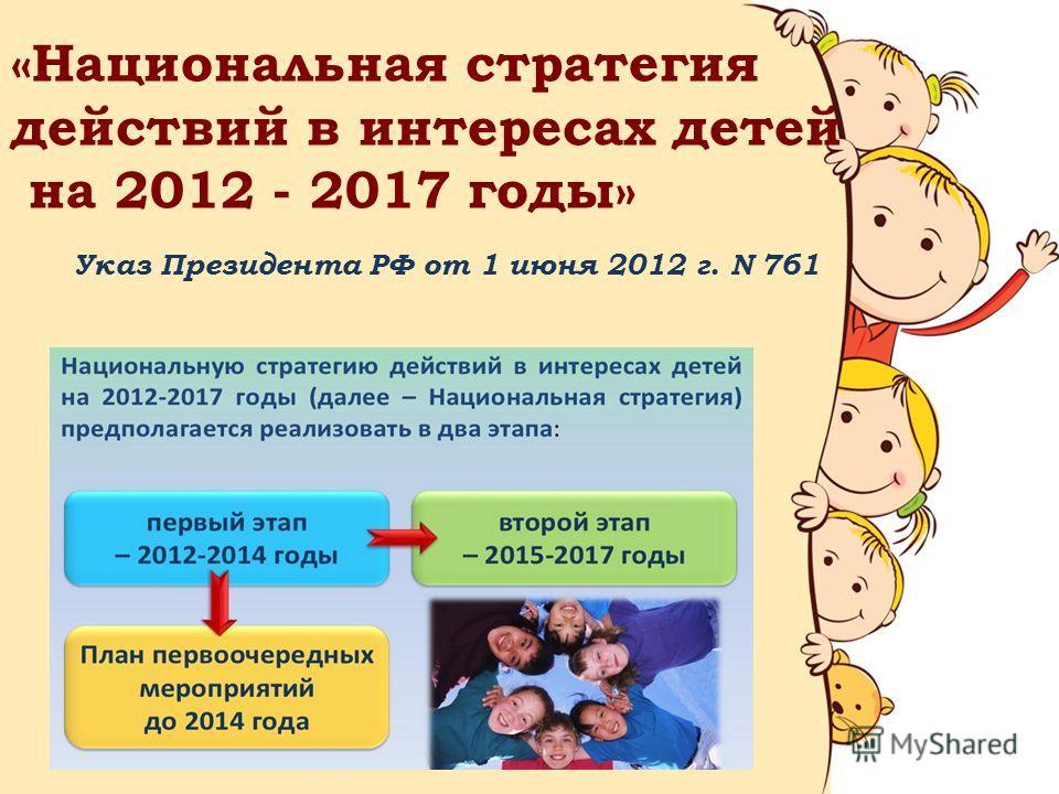 «Национальная стратегия действий в интересах детей на 2012 - 2017 годы» Указ Президента РФ от 1 июня 2012 г. N 761