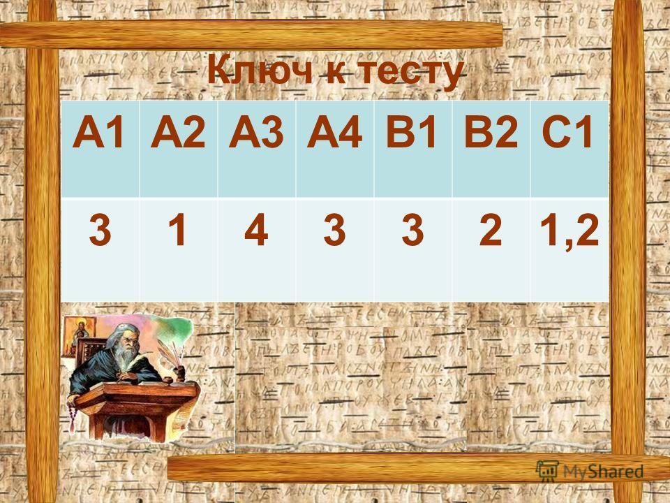 Ключ к тесту А1А2А3А4В1В2С1 3143321,2