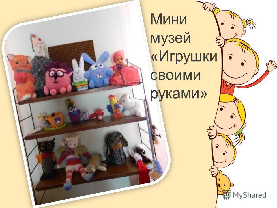 Мини музей «Игрушки своими руками»