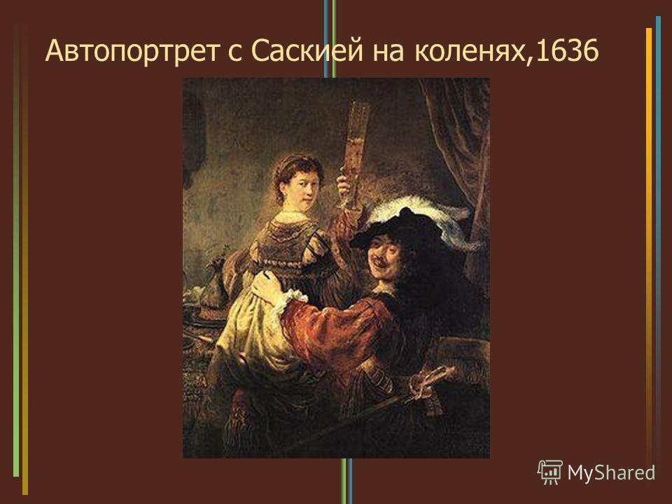 Автопортрет с Саскией на коленях,1636